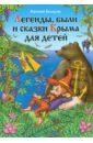 Легенды, были и сказки Крыма для детей, Белоусов Евгений Васильевич