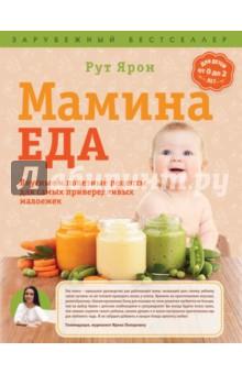 Мамина еда. Вкусные и полезные рецепты для самых привередливых малоежек ярон рут суперпитание для вашего малыша isbn 978 5 699 76429 7 новая обложка мамина еда вкусные и полезные рецепты для самых привередливых малоежек