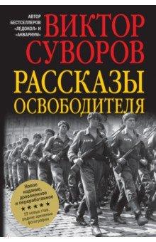 Рассказы освободителя первов м рассказы о русских ракетах книга 2