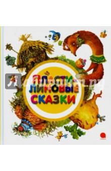 Пластилиновые сказки ��осмэн русские народные сказки репка
