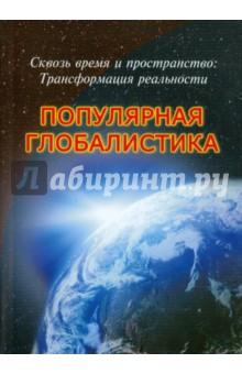 Купить Сквозь время и пространство. Трансформация реальности. Популярная глобалистика, Белый город, Земля. Вселенная