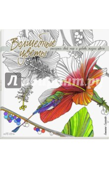 Волшебные цветы. Раскрась свой мир и добавь жизни цвета