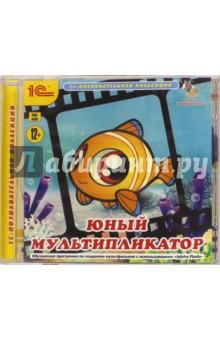 Юный мультипликатор (CD) установочная cd карта на автомобиль челябинск