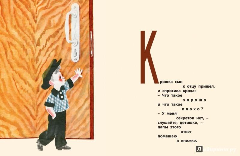 Иллюстрация 3 из 26 для Что такое хорошо и что такое плохо - Владимир Маяковский | Лабиринт - книги. Источник: Лабиринт