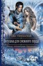 Золушка для снежного лорда, Никольская Ева Геннадьевна