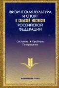 Физическая культура и спорт в сельской местности РФ. Состояние, проблемы, пути решения