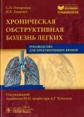 Хроническая обструктивная болезнь легких. Руководство для практикующих врачей