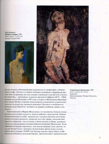 Иллюстрация 1 из 27 для Модильяни - Дорис Кристоф | Лабиринт - книги. Источник: Лабиринт