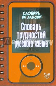 Словарь трудностей русского языка без прописки справку в гаи