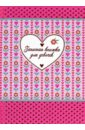 Фото - Записная книжка для девочек, А5 ЦВЕТОЧНЫЙ УЗОР (39870) канцелярия plano записная книжка винтаж цветы а5 100 л