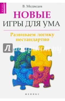 Новые игры для ума: развиваем логику нестандартно евгений корнилов программирование шахмат и других логических игр