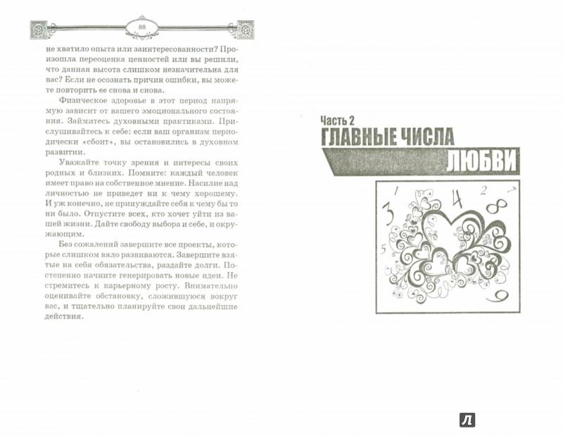 Иллюстрация 1 из 5 для Любовная нумерология. Цифры и числа для любви, семьи и брака - Ян Дикмар | Лабиринт - книги. Источник: Лабиринт