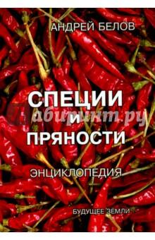 Энциклопедия специй и пряностей специи большая кулинарная книга в футляре