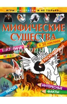 Мифические существа книги эксмо мифические существа