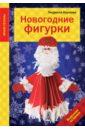 Наумова Людмила Новогодние фигурки