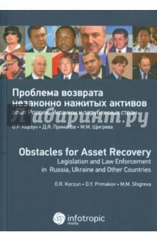 Проблема возврата незаконно нажитых активов: опыт России, Украины и зарубежных стран азбука пять похищенных монахов