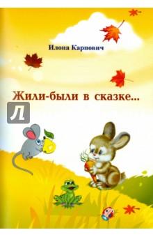 Жили-были в сказке... росмэн сборник сказок теремок жили были малыши