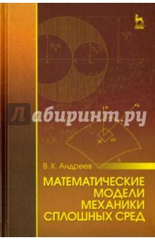 Математические модели механики сплошных сред. Учебное пособие л д ландау а и ахиезер е м лифшиц механика и молекулярная физика учебное пособие