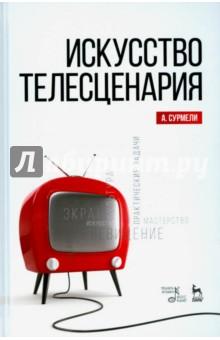 Искусство телесценария. Учебное пособие л в доровских древнегреческий язык учебное пособие