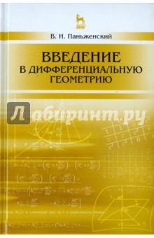 Введение в дифференциальную геометрию. Учебное пособие математика учебное пособие