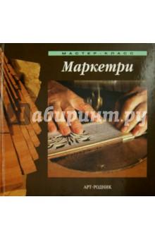 Маркетри книга мастеров