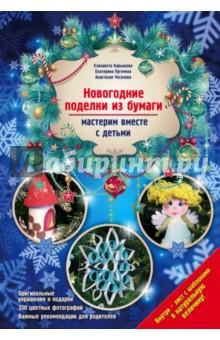 купить Новогодние поделки из бумаги. Мастерим вместе с детьми недорого