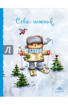Блокнот Сова-лыжник, А5+ блокнот не трогай мой блокнот а5 144 стр