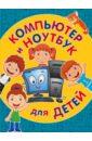 Бондаренко Светлана Компьютер и ноутбук для детей компьютер