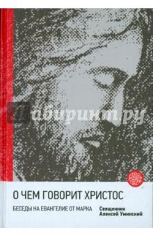 О чем говорит Христос? Беседы на Евангелие от Марка вышивка бисером молящийся христос