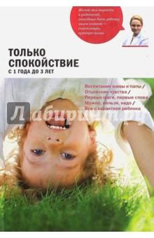 Только спокойствие. С 1 года до 3 лет отсутствует развитие ребенка и уход за ним от рождения до трех лет
