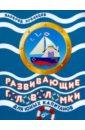 Рубанцев Валерий Дмитриевич Развивающие головоломки для юных капитанов васнецова а маяки помощники капитанов