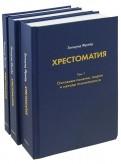 Хрестоматия. В 3-х томах