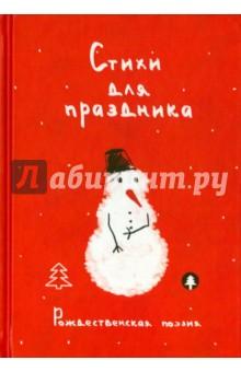 » Стихи для праздника. Рождественская поэзия