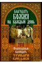 Благодать Божия на каждый день. Православный календарь 2016 райская лилия православный календарь для детей на 2019 год с рассказами о пресвятой богородице мол