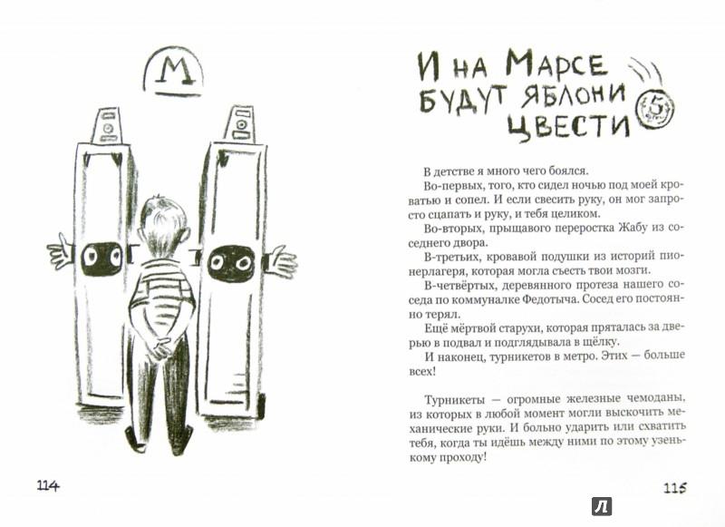 Иллюстрация 1 из 16 для Рассказы толстого мальчика - Александр Блинов | Лабиринт - книги. Источник: Лабиринт