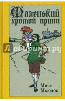 Маленький хромой принц владимир белобородов хромой империя рабства
