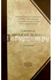 Полное собрание творений святых отцов Церкви и церковных писателей. В 3-х томах. Том 1