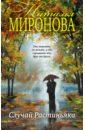 Случай Растиньяка, Миронова Наталья Алексеевна
