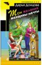 обложка электронной книги Три желания женщины-мечты
