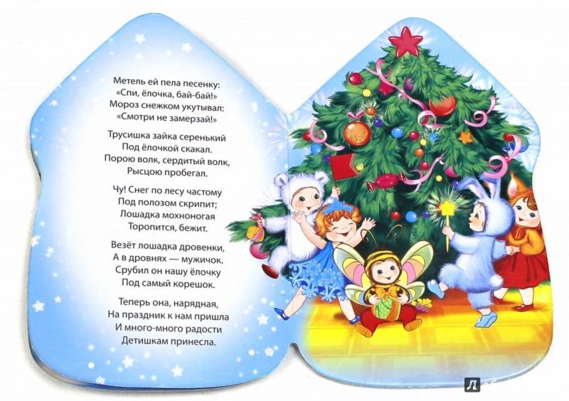 Новогодние песни, песни про новый год, для детей, скачать и послушать бесплатно, текст песен.