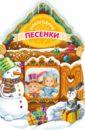 Москивна Т. Г. Новогодние песенки