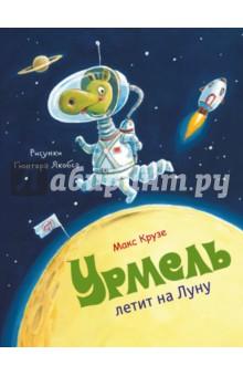 Урмель летит на Луну книги эксмо последний космический шанс