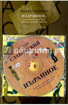 Издранное, или Книга для тех, кто не любит читать (+CD) издранное или книга для тех кто не любит читать cd