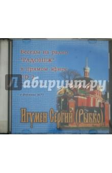 Беседы на радио Радонеж. Март - июль 2004 г. (CDmp3)