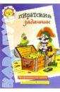 Пиратский задачник