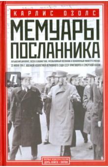 Мемуары посланника плакаты сталина в москве