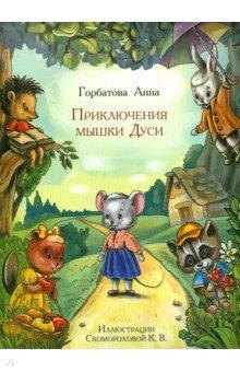 Купить Приключения мышки Дуси, Рипол-Классик, Сказки отечественных писателей