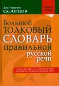 Большой толковый словарь правильной русской речи. Более 8 000 слов и выражений