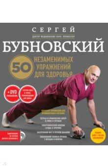 50 незаменимых упражнений для здоровья (+DVD) красавица и чудовище dvd книга