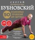 50 незаменимых упражнений для здоровья (+DVD)